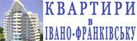 Квартиры в Ивано-Франковске.
